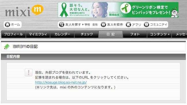 mixi日記.jpg